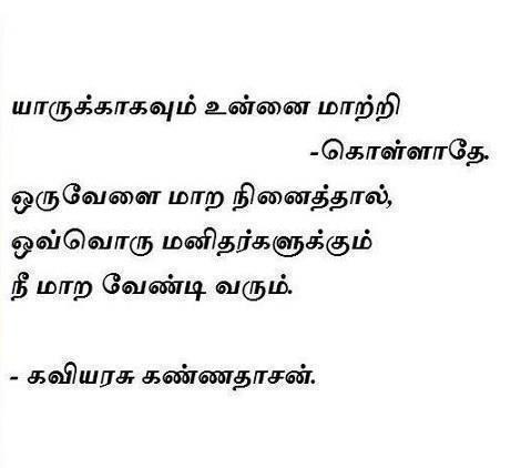 tamil inspirational quotes i tamilfbvideos