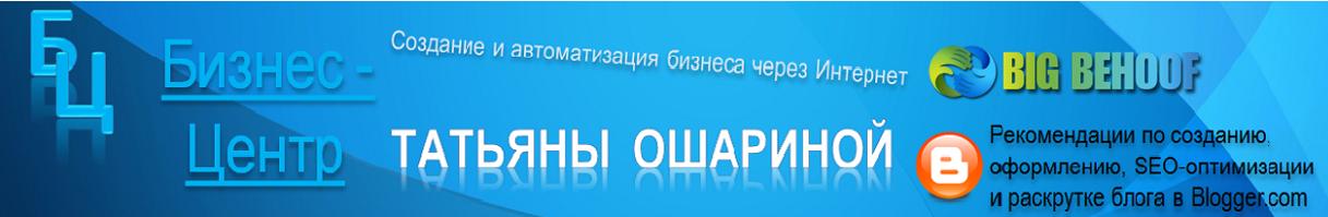 Бизнес-центр Татьяны Ошариной
