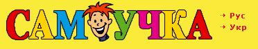 Сайт для дітей