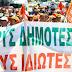 Στάση εργασίας στους ΟΤΑ Νομού Θεσσαλονίκης την Πέμπτη 30 Ιουλίου