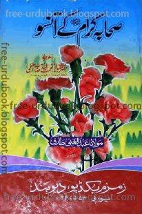 Sahaba Ikram kay Aansoo By Molana Abdul Ghani Tariq