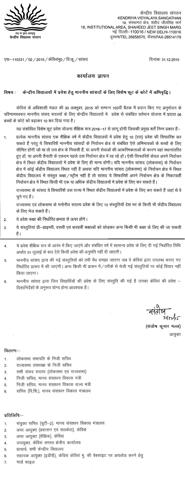 kvs dispensation scheme hindi