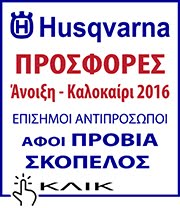 HUSQVARNA / ΑΝΟΙΞΗ - ΚΑΛΟΚΑΙΡΙ 2016 / ΤΙΜΟΚΑΤΑΛΟΓΟΣ