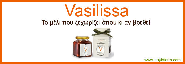 Vasilissa Greek Organic Honey