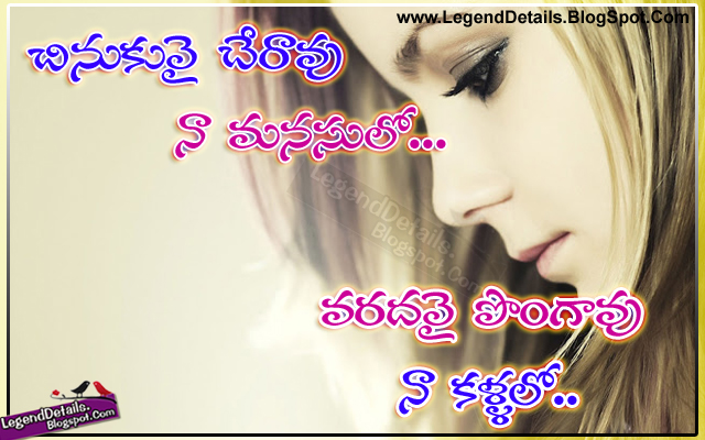 Best Telugu Love Poetry Kavithalu Google Simple Love Falor Kavithalu Hd