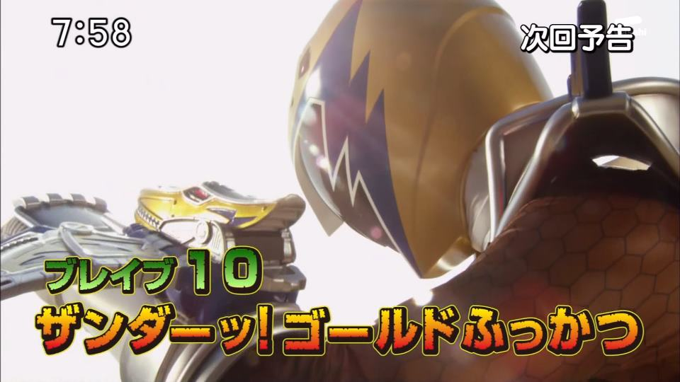 for zyuden sentai kyoryuger s 10th brave thunder gold s revivalZyuden Sentai Kyoryuger Gold