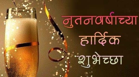 happy new year marathi 2016 wishes