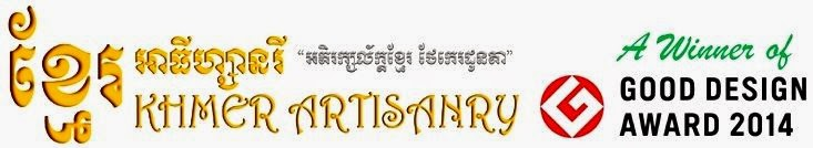 khmer-artisanry-good-design-award