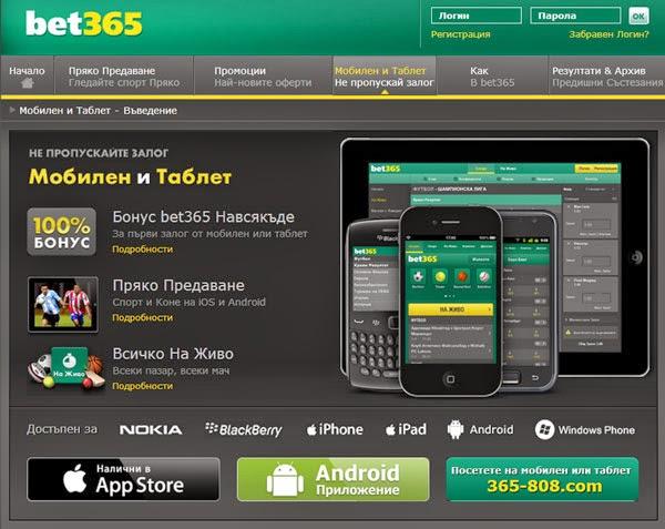 Bet365 България