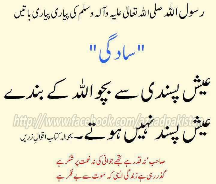 Urdu Quotes About Life
