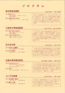 Towada City Chorus Festival Shimin Gasshou Sai 2015 program page 1 平成27年度 第28回十和田市民合唱祭 プログラム ページ1