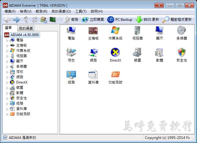 好用的電腦硬體檢測規格查詢軟體推薦:AIDA64 Portable 免安裝下載