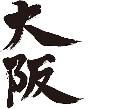Osaka in brushed Kanji calligraphy