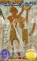 الكهنوت في مصر القديمه