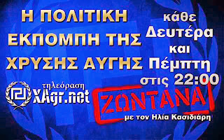 H πολιτική εκπομπή της Χρυσής Αυγής ΖΩΝΤΑΝΑ στο Xagr.net