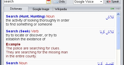 dictionary english to urdu free
