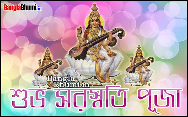 Happy Saraswati Puja Bengali Wishing HD Wallpaper