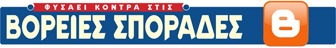 ΕΦΗΜΕΡΙΔΑ ΣΠΟΡΑΔΕΣ • efimerida-sporades