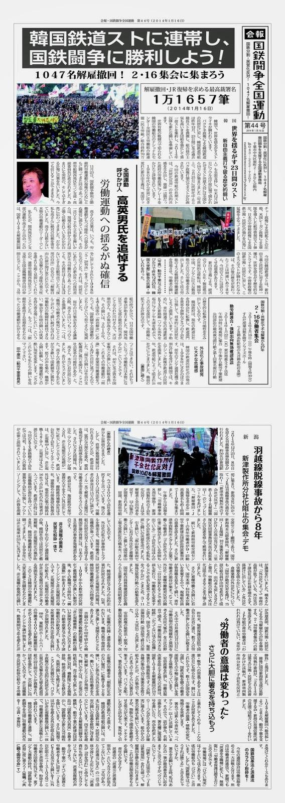 http://www.doro-chiba.org/z-undou/pdf/news_44.pdf
