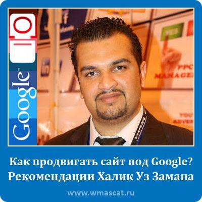 Как продвигать сайт под Google? Рекомендации Халик Уз Замана