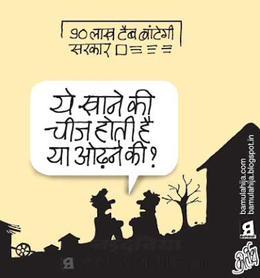 upa government, congress cartoon, election 2014 cartoons, indian political cartoon, poor man, poverty cartoon