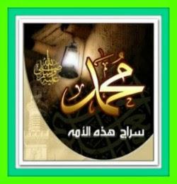 محمد شمسنا النورانية في هذا العالم ...