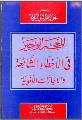 المعجم الوجيز في الأخطاء الشائعة والإجازات اللغوية - جودة مبروك محمد pdf