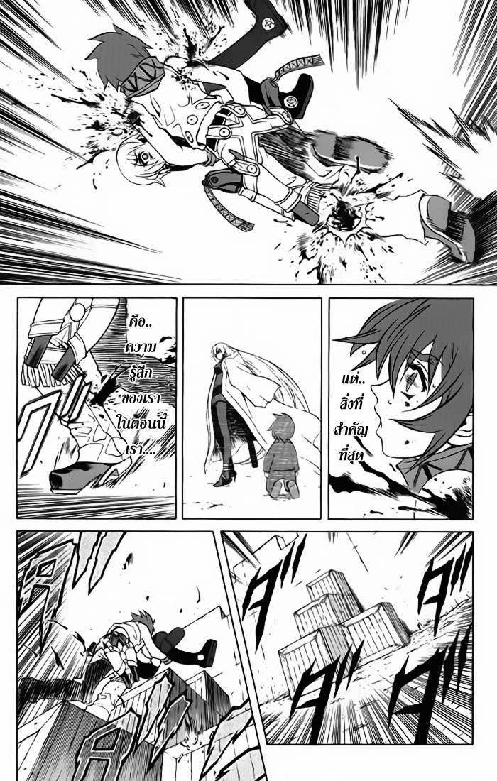 Kurohime 1 TH มือปืนมนตรา  หน้า 35