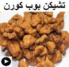 فيديو فشار الدجاج