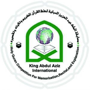 مسابقة الملك عبدالعزيز الدولية دورة 38
