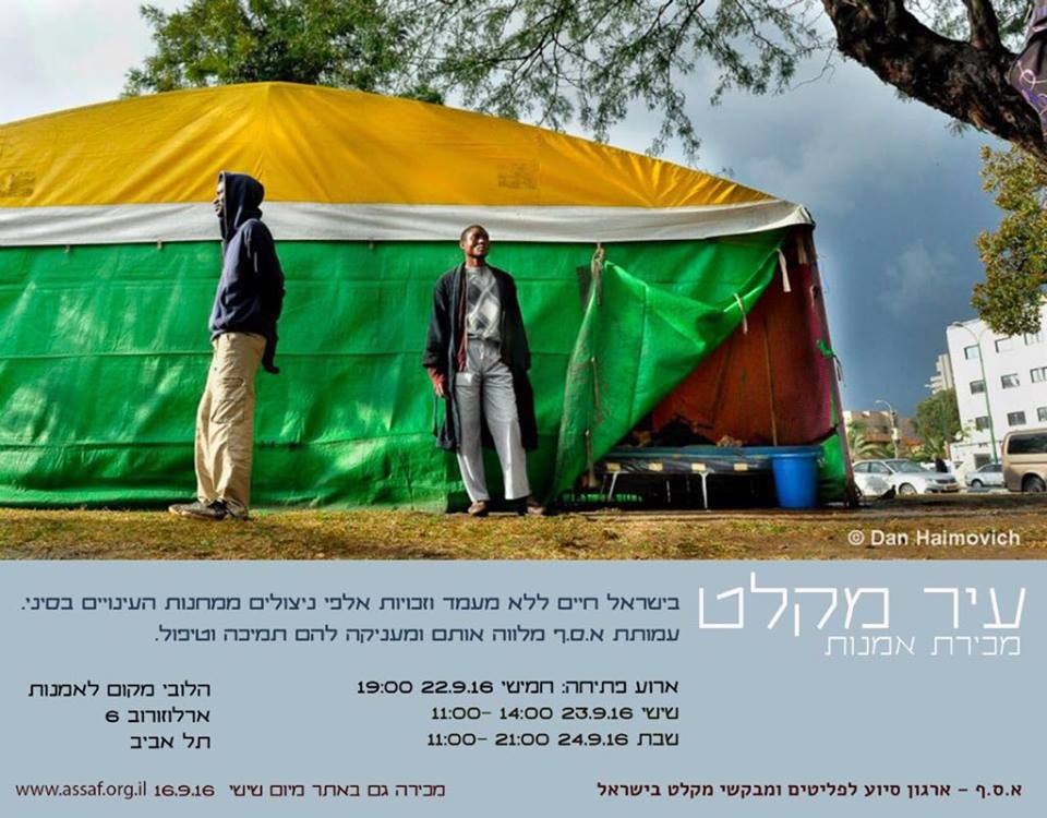 עיר מקלט /תערוכת מכירה Aid Organization for Refugees and Asylum Seekers in Israel