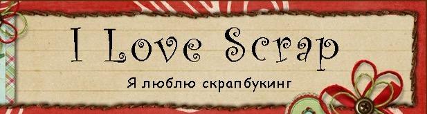 Попала в ТОП-лист ЧБ I love Scrap