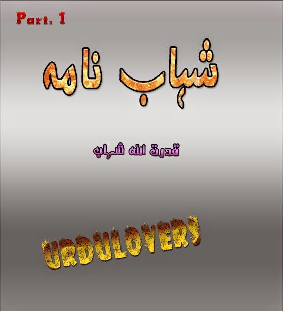 Shahab Naama Part 1 Urdu Novel Read online