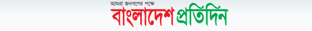 The Daily Bangladesh Pratidin