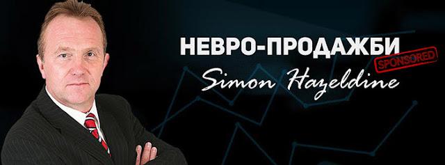 невро-продажби саймън хезълдейн