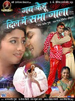 Jab Kehu Dil Me Sama Jala Bhojpuri Movie Watch Online