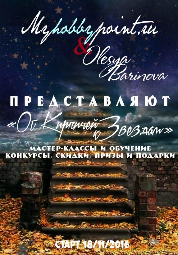 Проект от Кирпичей к Звездам