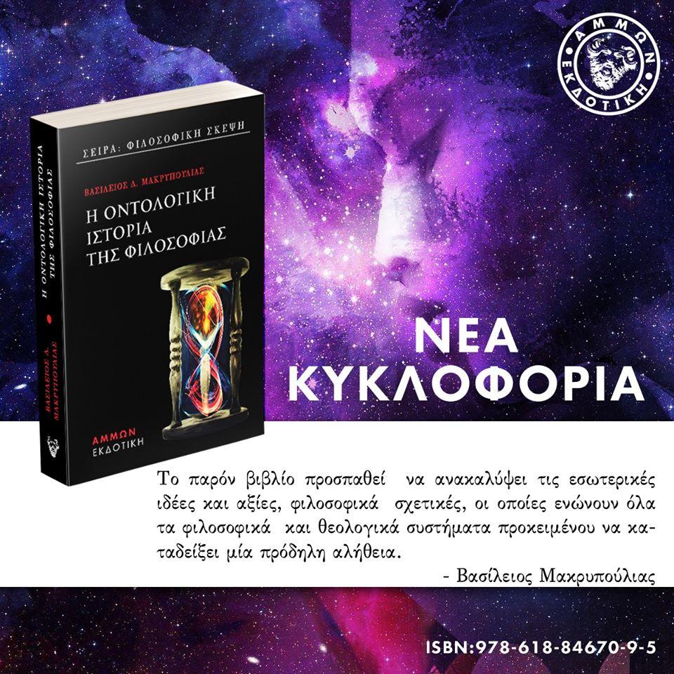 Βασίλειος Μακρυπούλιας: Η οντολογική ιστορία της φιλοσοφίας.