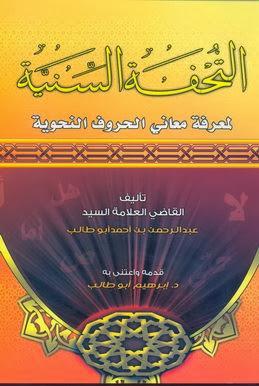 التحفة السنية لمعرفة معانى الحروف النحوية - عبد الرحمن بن أحمد pdf