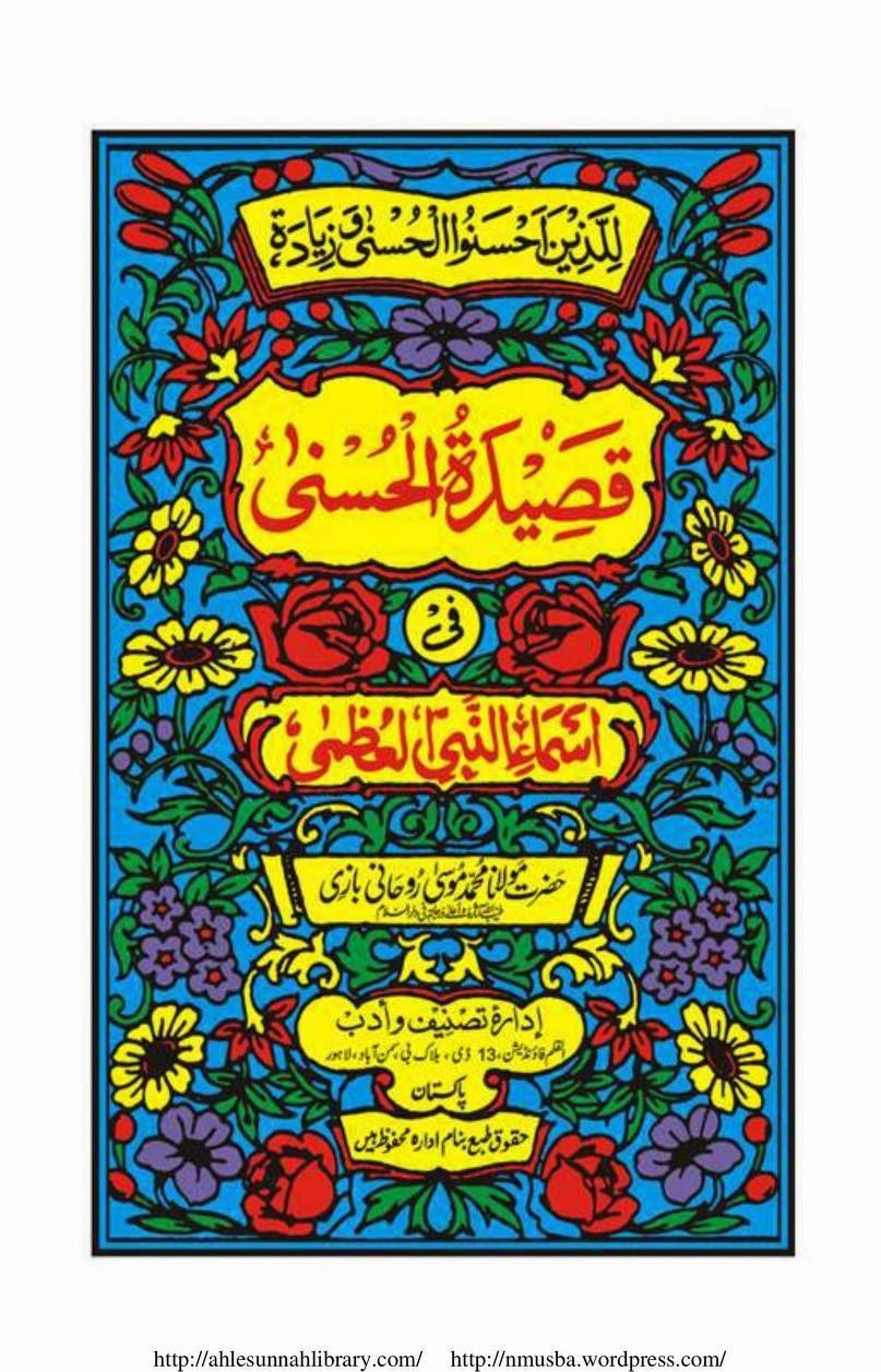 E-library Azeemia spiritual-books