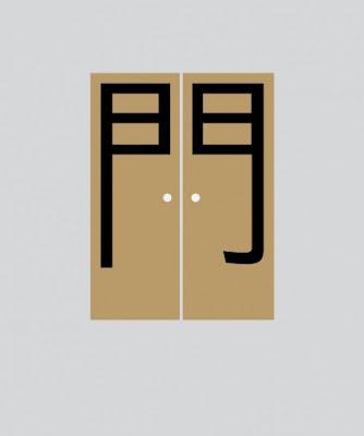 Иероглиф Дверь