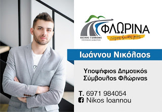 Νίκος Ιωάννου υποψήφιος δημοτικός σύμβουλος Φλώρινας