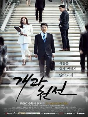 Hướng Mới Cuộc Đời - A New Leaf (2014)