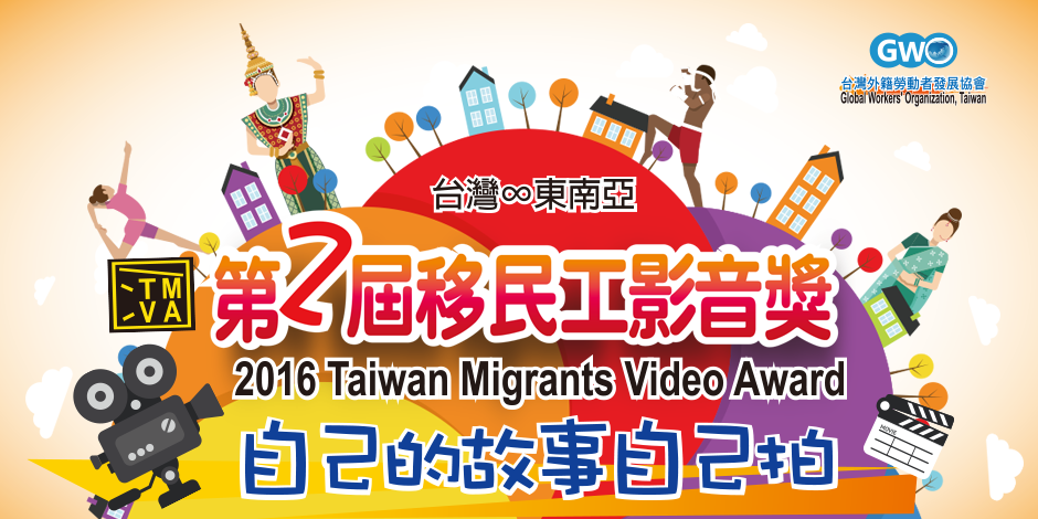台灣移民工影音獎 Taiwan Migrants Video Award