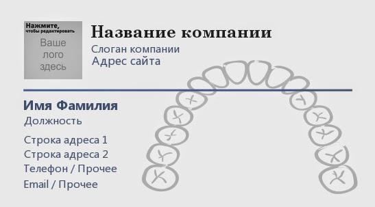 http://www.poleznosti-vsyakie.ru/2014/05/vizitka-prikus-zubov.html