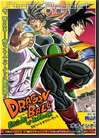 Dragon Ball Z – Bardock, O Pai de Goku Dublado