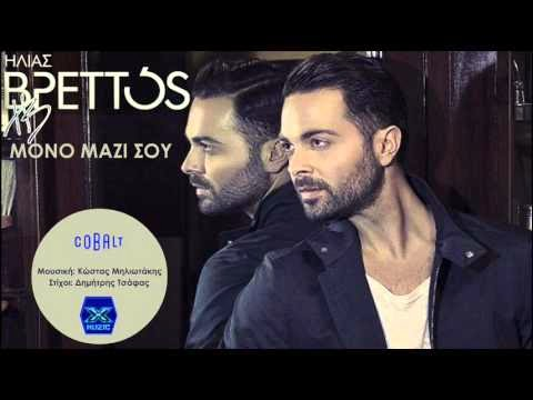 Ilias-Vrettos-Mono-mazi-sou