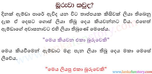 Amda Jokes-Who is the Donkey