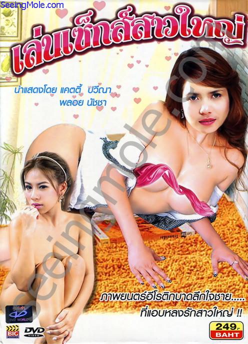 Len sex sao yai (2013)