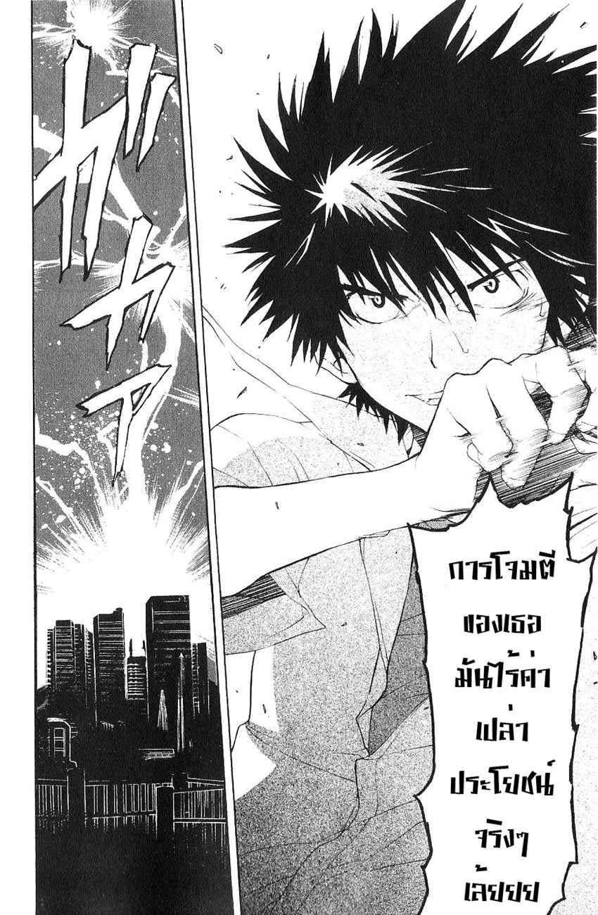 อ่านการ์ตูน To aru Wasurerareta Ai no Index to Touma 1 ภาพที่ 33